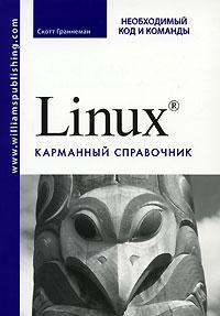 Linux карманный справочник