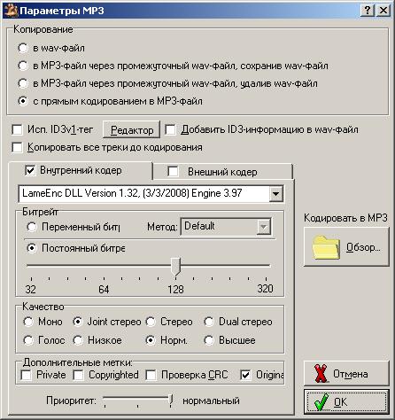 Настройки mp3 кодирования