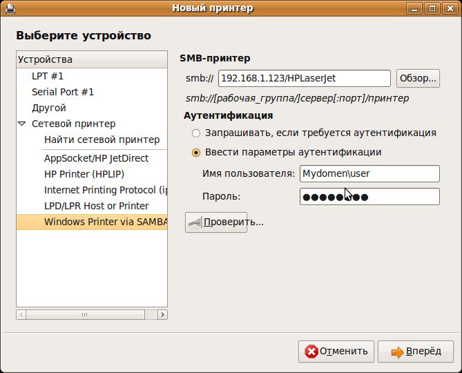 Заносим информацию о подключаемом принтере, логин и пароль