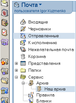Сервис - Архив