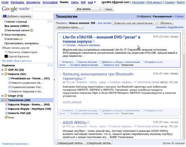 Окно программы Google Reader
