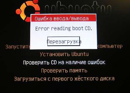 Установка Ubuntu 9.10 - ошибка установочного диска