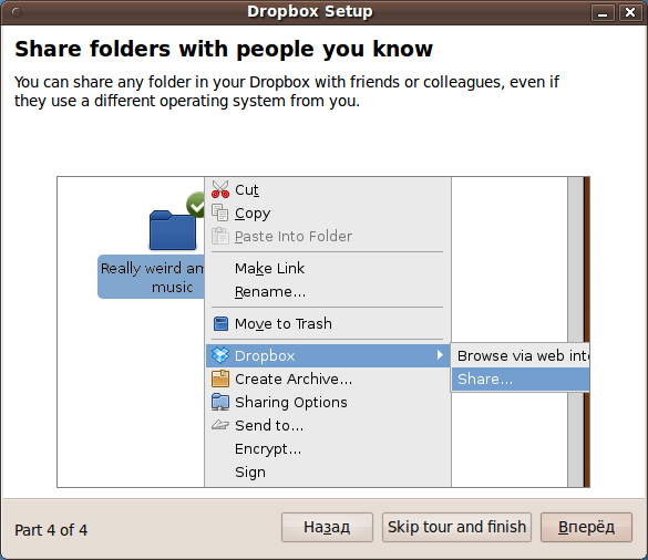 Настройка Dropbox в Ubuntu