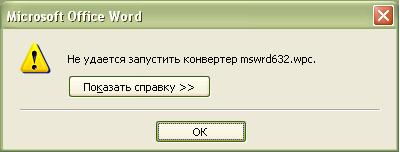 Не удается запустить конвертор mswrd632.wpc.