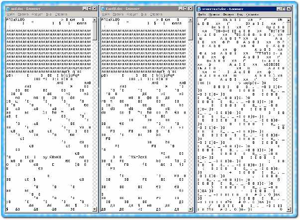 Пример испорченного файла word