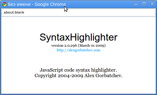 Плагин syntaxhighliter
