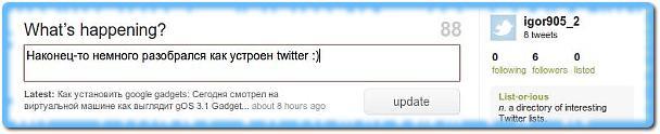 Что такое twitter и как с ним работать