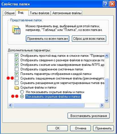 Сохранить реестр Windows - отображаем скрытые и системные папки