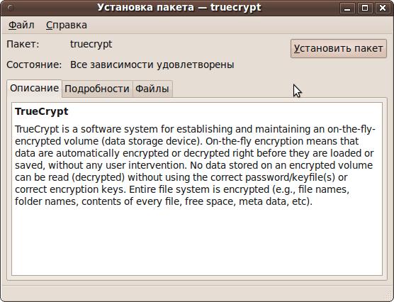 Установка TrueCrypt в Linux