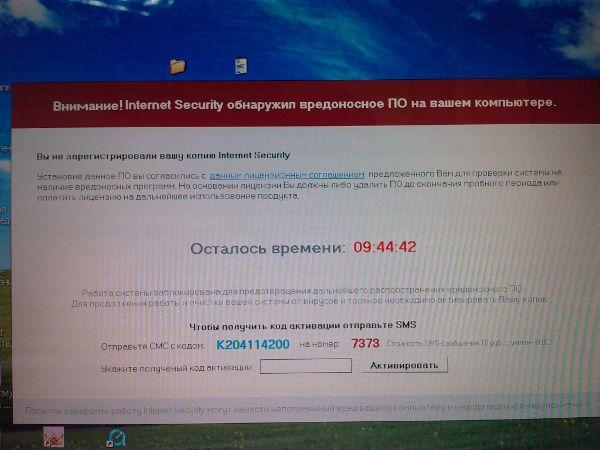 вирус internet security обнаружил вредоносное по отправить смс