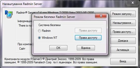 Права доступа в программе Radmin Server