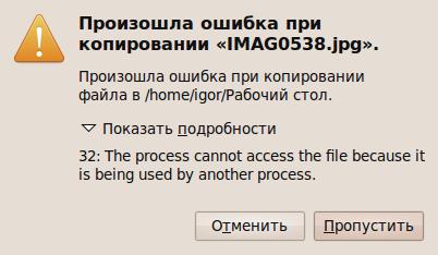 Ошибка при копировании файлов с коммуникатора на компьютер с Ubuntu