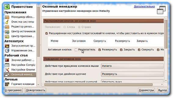 Возвращаем на место кнопки окна в Ubuntu 10.04