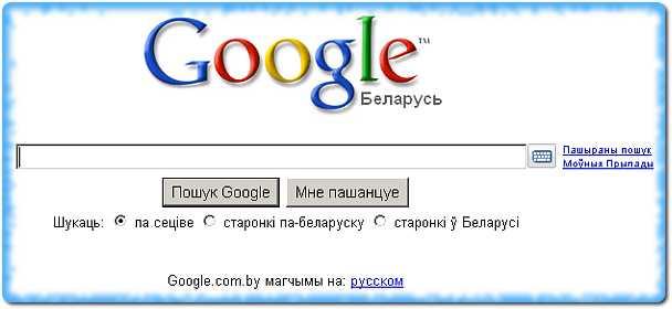Google - поздравление с Днем Победы в Беларуси