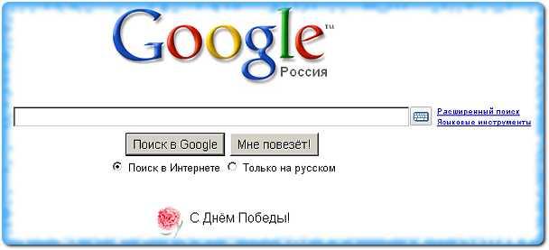 Google - поздравление с Днем Победы для России