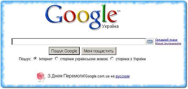 Google - поздравление с Днем победы в украинском регионе