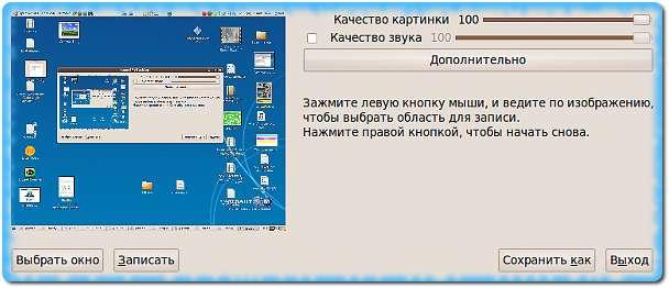 Программа для захвата видео с рабочего стола Ubuntu