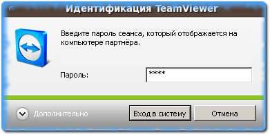 teamviewer - пароль для удаленного подключения
