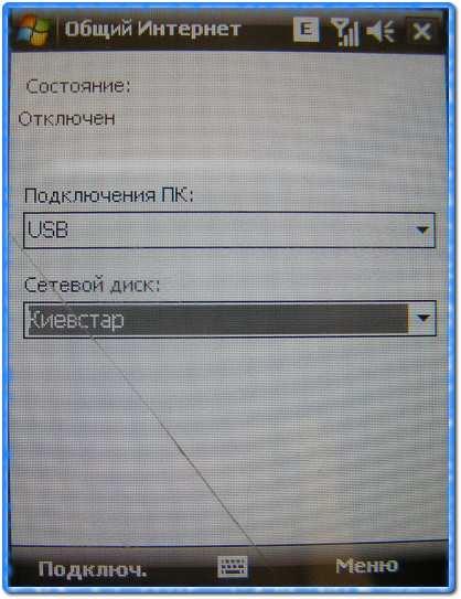 Выбираем имя подключения в коммуникаторе