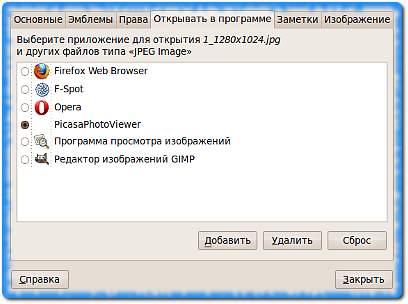 Меняем приложение по умолчанию в Ubuntu