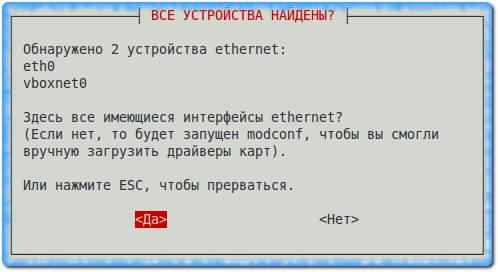 Окно программы pppoeconf