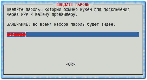 pppoeconf вводим пароль подключения