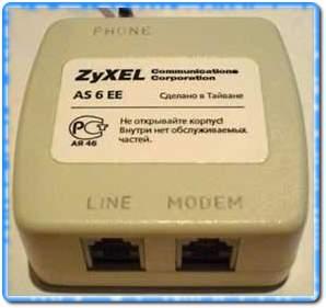 Сплиттер ADSL модема Zyxel