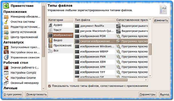 Изменяем приложение по умолчанию в ubuntu tweak