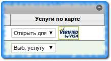 Услуга оплаты через интернет подключена