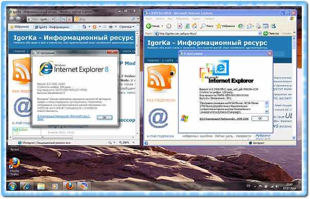Windows XP Mode две версии браузера Internet Explorer