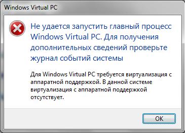 Ошибка - Не запускается Windows XP Mode