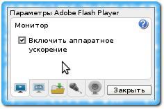 Включение аппаратного ускорения для Adobe Flash Player