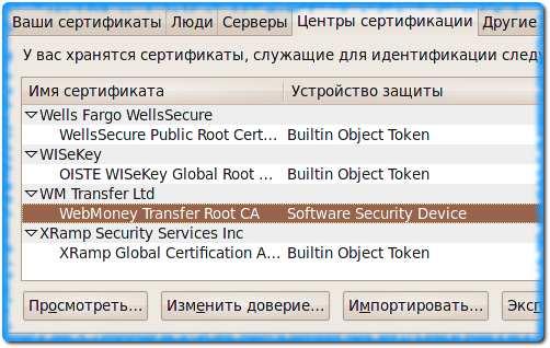 Корневой сертификат системы Webmoney Transfer