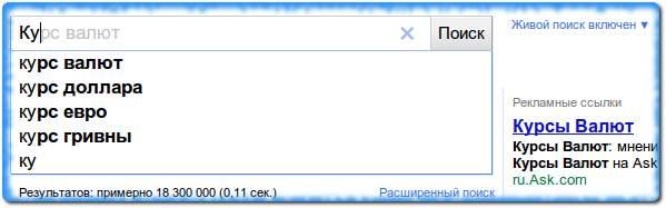 Живой поиск от Google