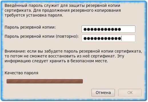 Необходимо защитить сертификат X.509 паролем