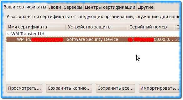 Личный сертификат X.509 webmoney - экспорт