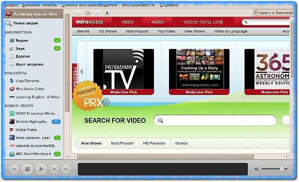 Miro - программа для аудио и видео подкастов