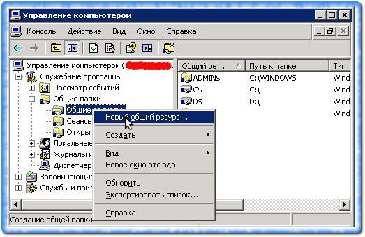 Расшариваем папки в Windows XP