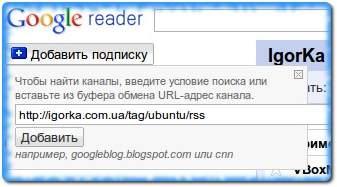 Добавляем подписку по тегам в Google Reader