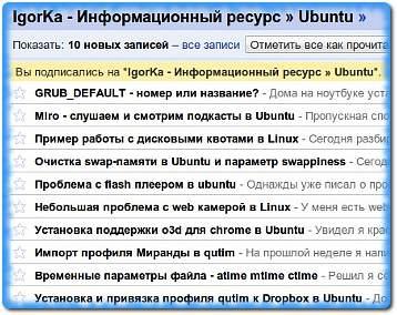 Rss с тегом Ubuntu в Google Reader