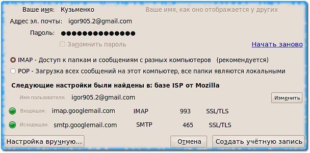 Настройка thunderbird для работы c gmail