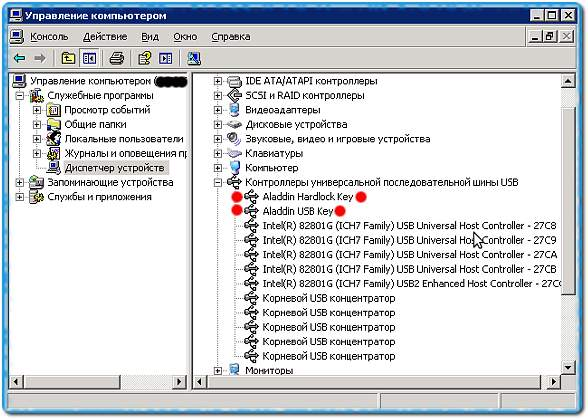 Удаляем ключ (hardlock) для ETKA 7.3