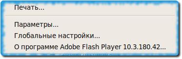 Версия flash player 10.3