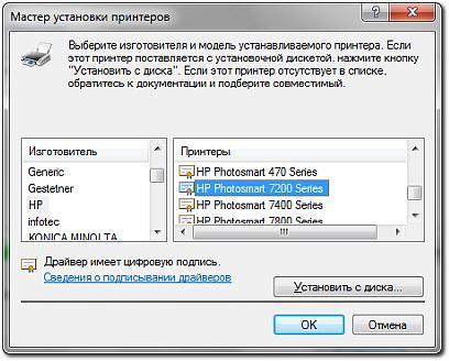 Драйвер для принтера HP 7260 присутствует в списке