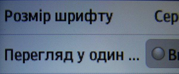 Крупный шрифт в браузере Opera установленном в Samsung Wave 2