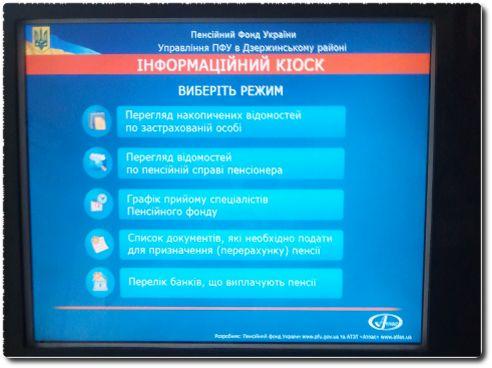 Сенсорный экран терминала в управлении пенсионным фондом Украины