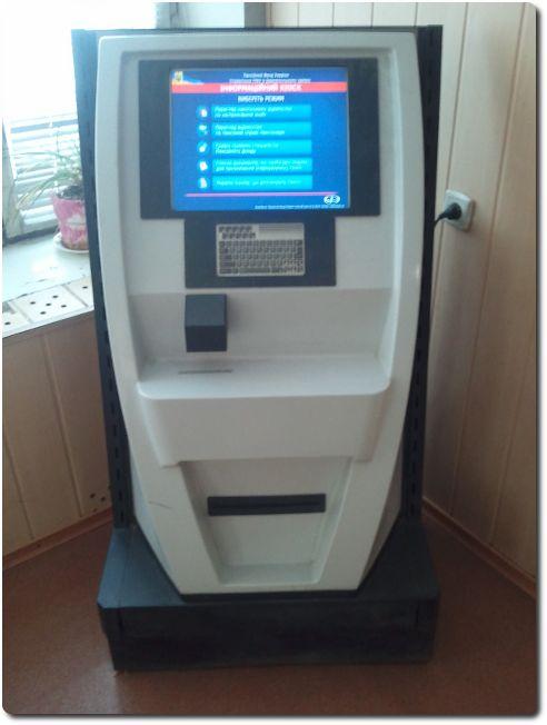 Электронный терминал для просмотра отчислений в пенсионный фонд