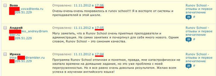 Положительные отзывы о школе Runov School