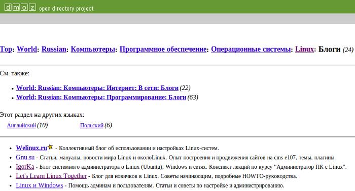 igorka.com.ua попал в каталог DMOZ