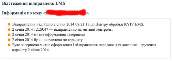 USPS посылка на сайте EMS Ukraine